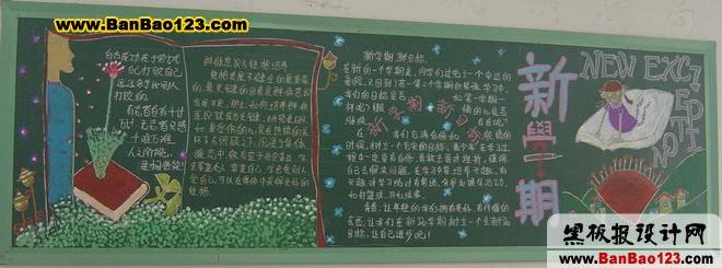 2013春季开学小学黑板报设计;      新学期黑板报制作模板:新学期; 新