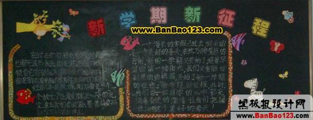 新学期黑板报制作模板:新征程