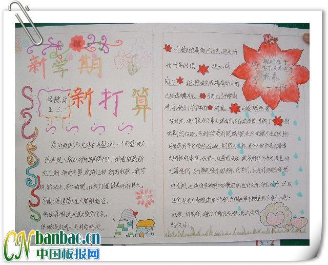济南小学生新学期手抄报制作素材:新打算