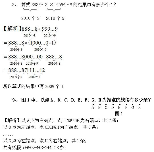 2011,四年级,希望杯,考前,100题,精讲,解析,计算,奥数