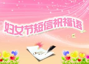 妇女节短信祝福语