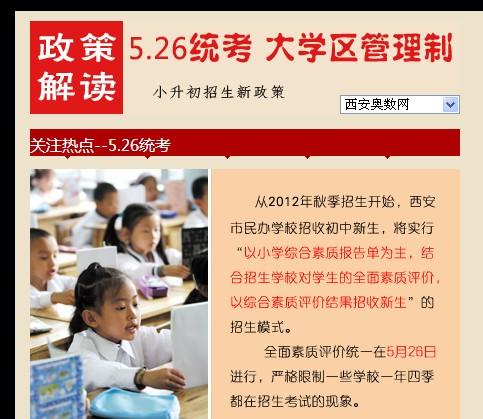 2012西安小升初招生新政:5.26统考