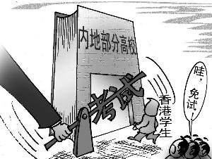 内地63所高校免试招港生__上海高考网