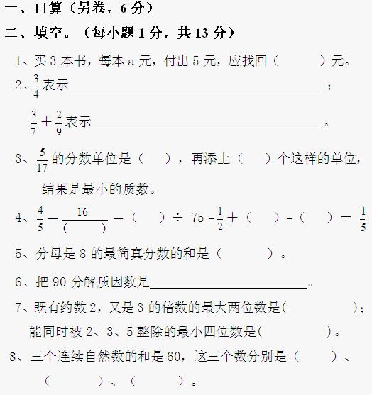 幼教网试题 五年级数学 下册单元 > 正文