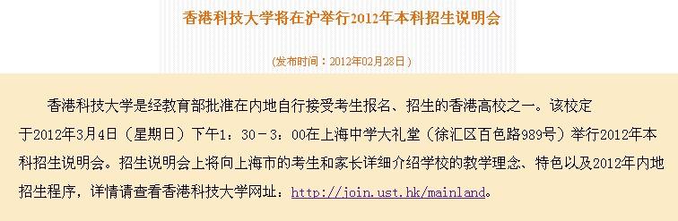 香港科技大学将在沪举行2012年本科招生说明会
