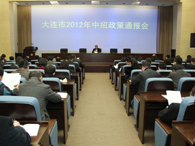 大连市教育局2012年中考招生政策通报会