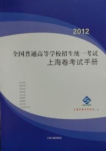 全国普通高等学校招生统一考试上海卷考试手册