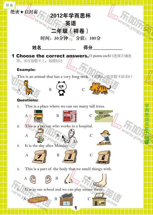 学而思杯英语