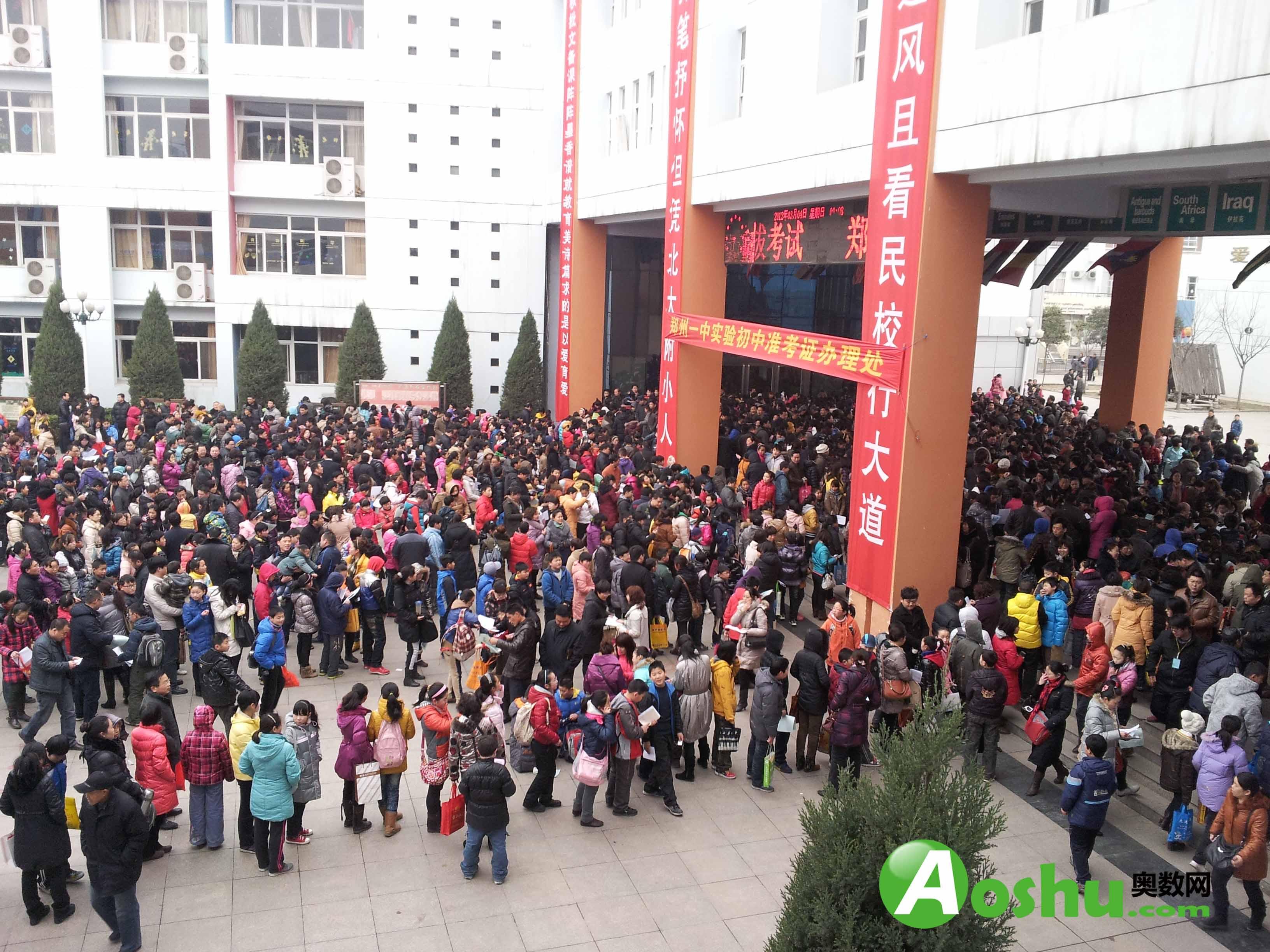 今天(3月4日),郑州一中实验初中的小升初选拔考试在北大附中河南分校高中哲学文科图片