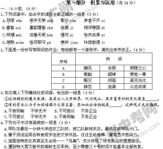 2008年广州市中考语文试题及答案