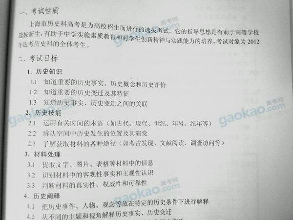 2012上海高考考纲(历史)__上海高考网