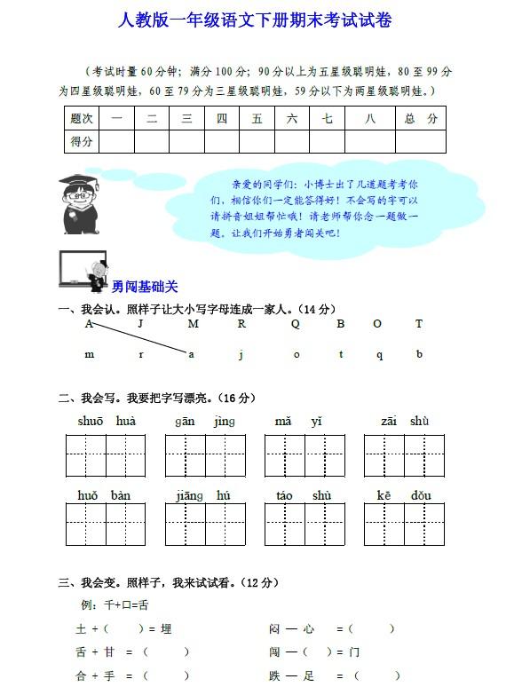 小学语文音乐板书设计分享展示