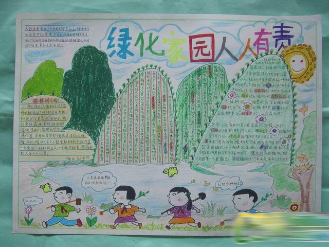 小学生植树节作文——我们的植树节活动 小学生植树节手抄报; 小学生