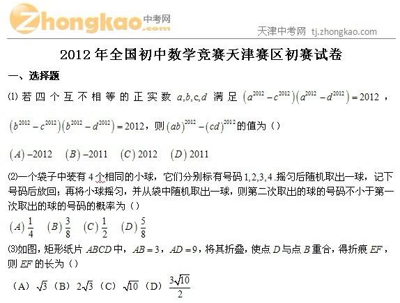 2012年全国初中数学竞赛天津赛区初赛试题及答案详解