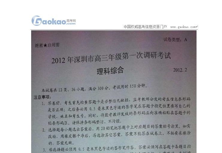 2012届高三深圳一模理综科目试题