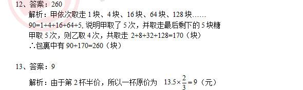 四年级,希望杯2012,希望杯数学竞赛,竞赛试题,答案