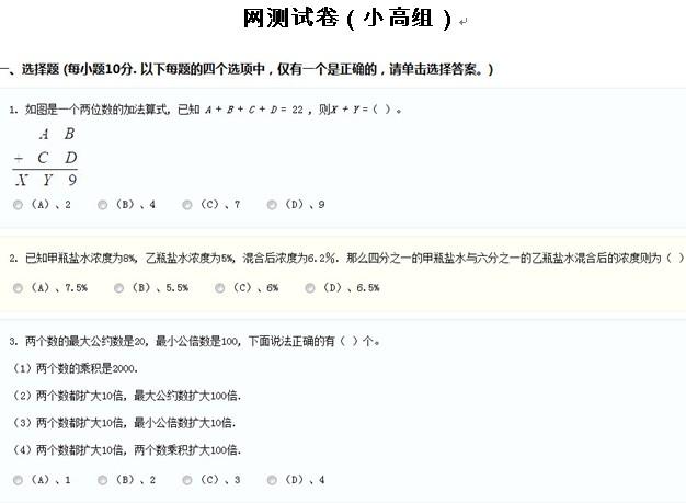 17届华杯赛网上真题