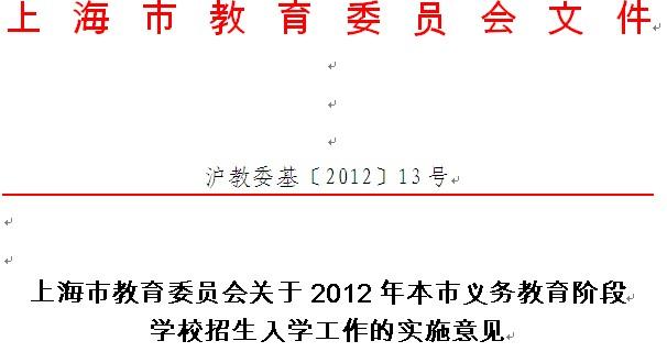2012上海小升初政策