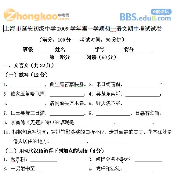 上海市延安初级中学2009年初一初中期中v初中以y开头单词的语文英语图片