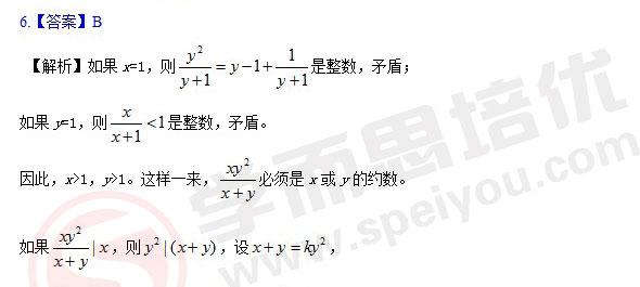 2012,第十七,华杯赛,初中,初一年级,华杯赛试题,答案,解析