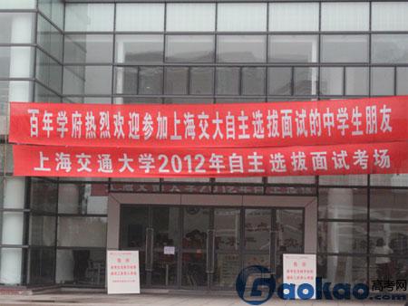 2012上海交大自主招生面试题公布