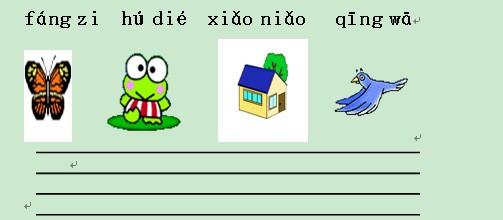 青岛小学一年级语文根据拼音画画