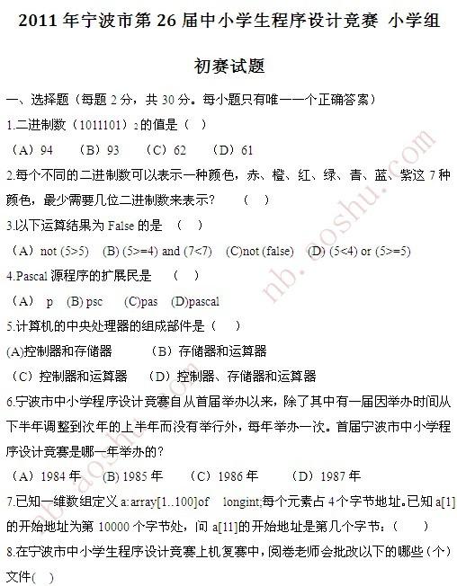 宁波第26届中小学计算机程序设计竞赛小学组初赛试题