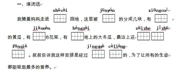 四年级奥数测试_苏教版四年级下册语文期中 测试