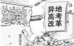 """2012""""��地高考""""政策"""