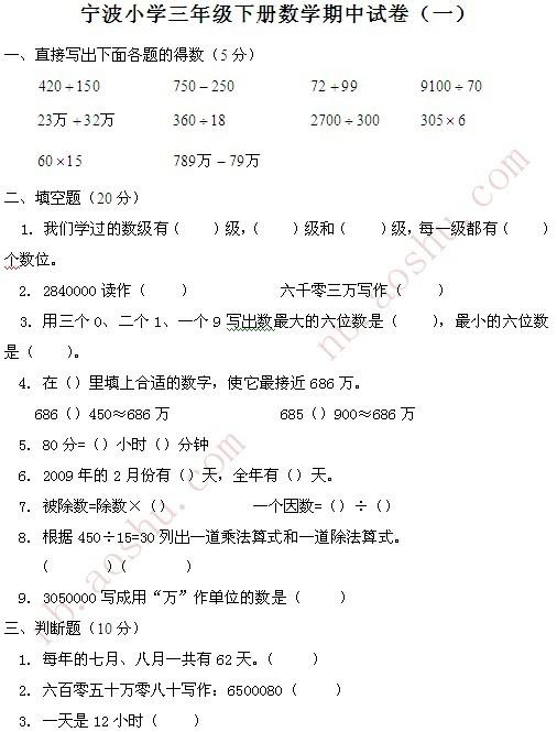 宁波小学三年级下册数学期中试卷(一)