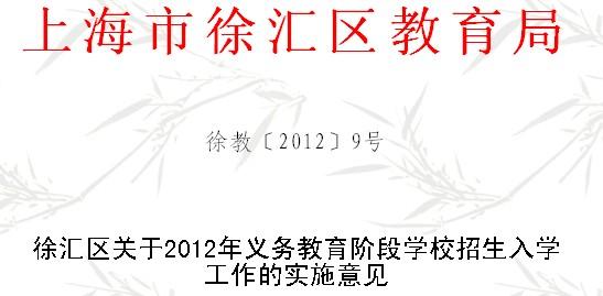 2012徐汇区招生政策