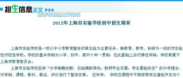 上海实验学校初中招生简章