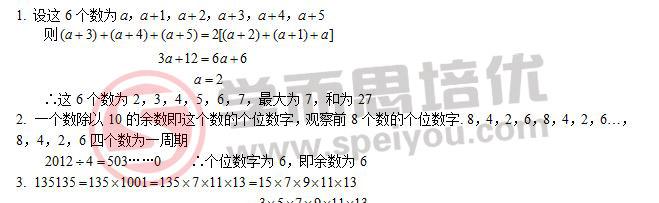 2012,希望杯,复赛,四年级,竞赛试题,答案,希望杯二试,数学竞赛