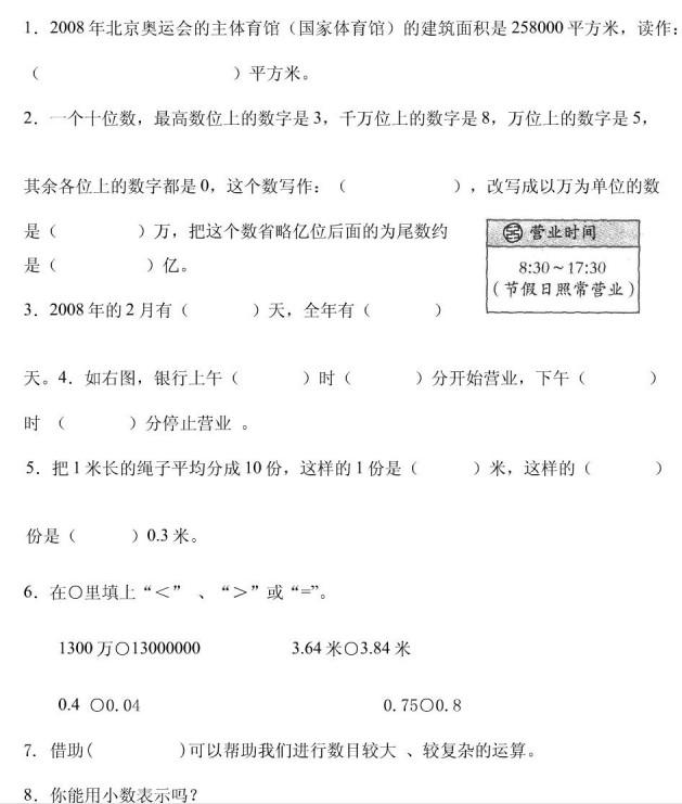 青岛版小学数学三年级期中考试试题