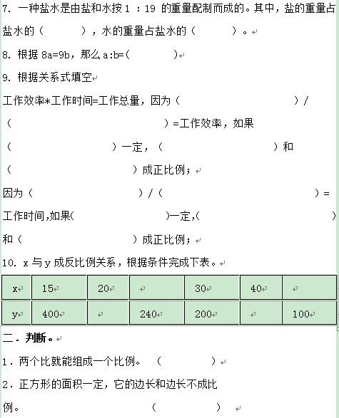 青岛版小学数学 六年级下册第三单元练习题