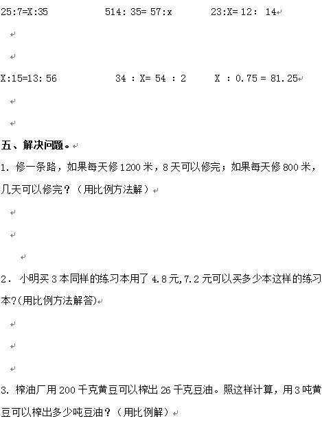 青岛版小学数学 六年级下册第三单元练习题(2)