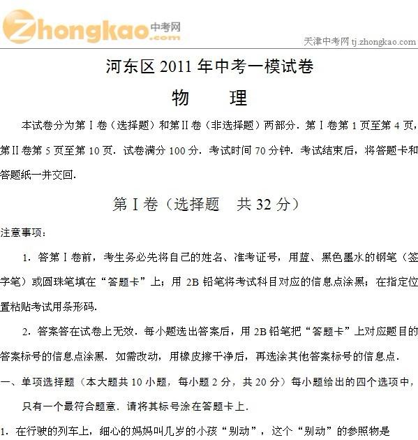 2011年天津河东区中考一模物理试卷