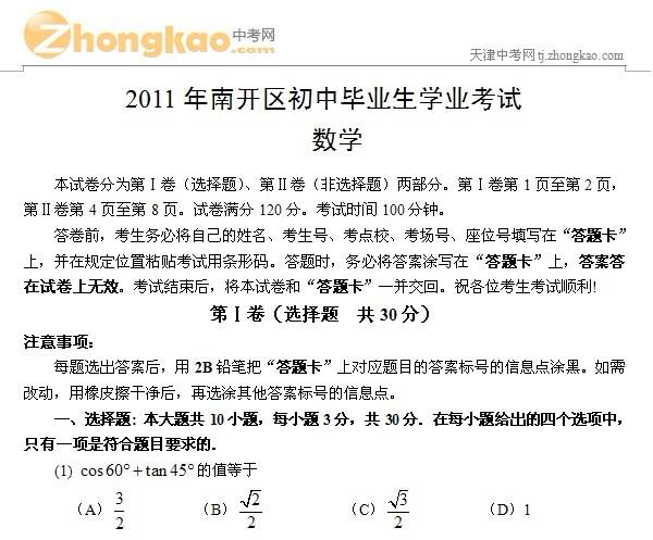 2011年南开区初中毕业生学业水平质量调查数学试卷(一)
