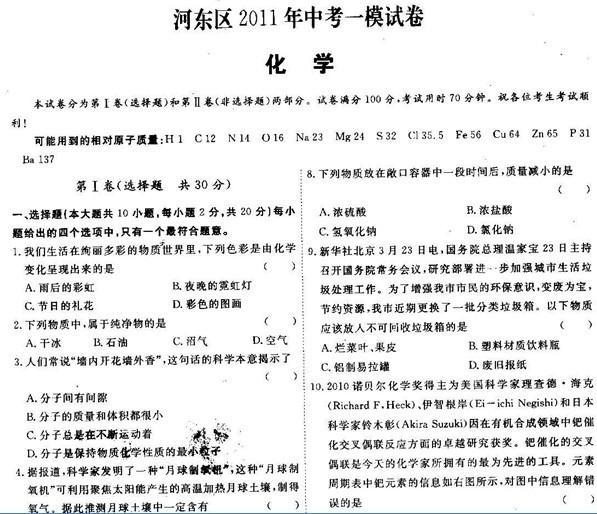 2011年天津河东区中考一模化学试题