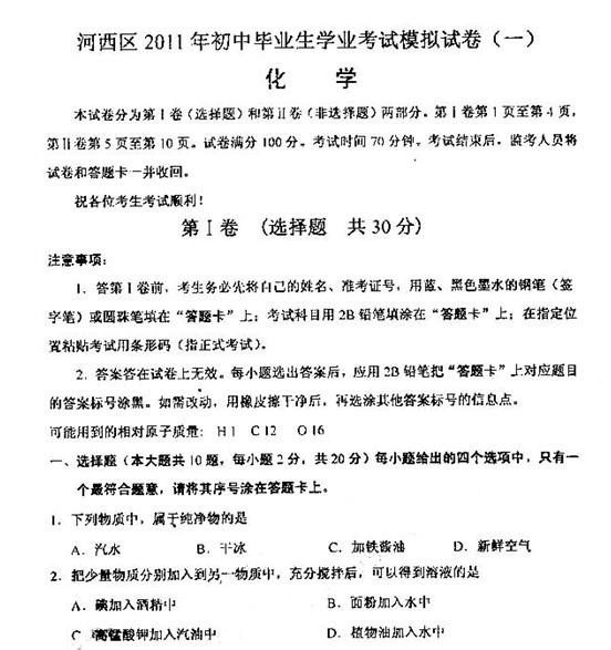 2011年天津河西区中考一模化学试卷