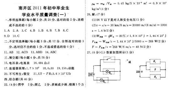 2011年南开区初中毕业生学业质量调查物理(一)答案