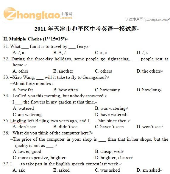 2011年天津和平区中考一模英语试卷