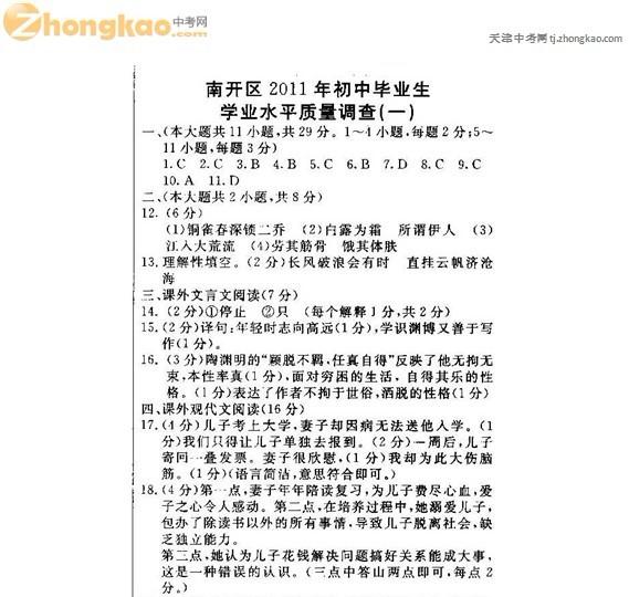 2011年南开区初中毕业生学业质量调查语文(一)答案