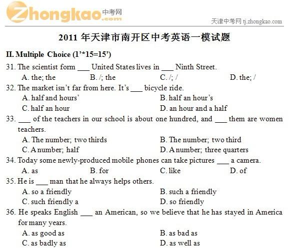 2011年天津市南开区中考英语一模试题