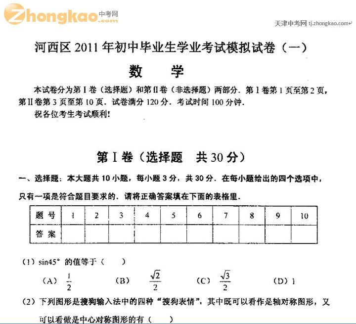 2011年天津河西区中考一模数学试卷