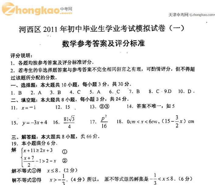 2011年天津河西区中考一模数学试卷答案