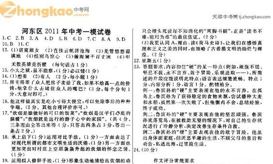 2011年天津河东区中考一模语文试题答案