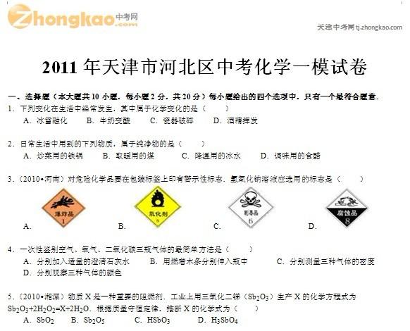 2011年天津市河北区初中毕业生学业考试模拟化学试卷(一)