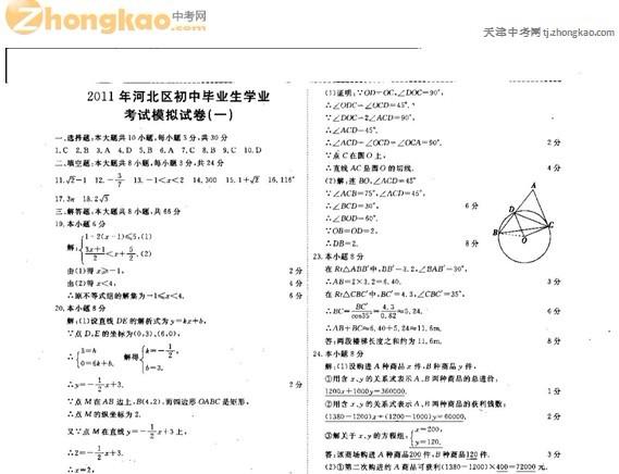 2011年天津市河北区初中毕业生学业考试模拟数学试卷(一)答案