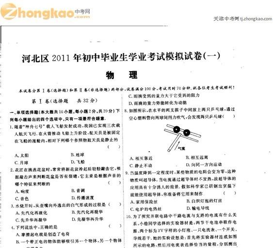 2011年天津市河北区初中毕业生学业考试模拟物理试卷(一)